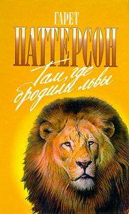 Гарет Паттерсон -Там, где бродили львы (с иллюстрациями)