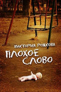 Виктория Рожкова - Плохое слово (сборник)
