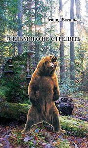 Леонид Васильев -Седьмого не стрелять (сборник)