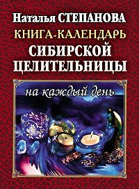 Наталья Ивановна Степанова -Книга-календарь сибирской целительницы на каждый день