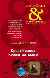 Юлия Алейникова -Крест Иоанна Кронштадтского