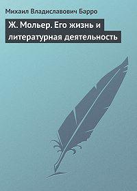 Михаил Барро -Ж. Мольер. Его жизнь и литературная деятельность