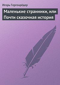 Игорь Гергенрёдер -Маленькие странники, или Почти сказочная история