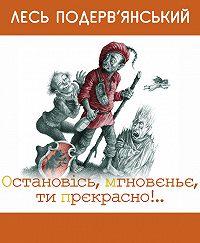 Лесь Подерв'янський - Остановiсь, мгновеньє, ти прекрасно! (збірник)
