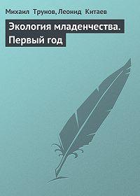 Леонид Китаев, Михаил Трунов - Экология младенчества. Первый год