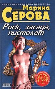 Марина Серова -Риск, засада, пистолет
