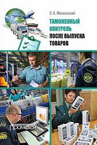 Эдуард Владимирович Михальский -Таможенный контроль после выпуска товаров