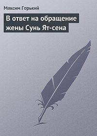 Максим Горький -В ответ на обращение жены Сунь Ят-сена