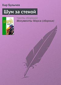 Кир Булычев - Шум за стеной