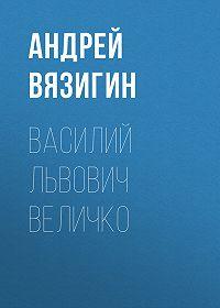 А. С. Вязигин -Василий Львович Величко