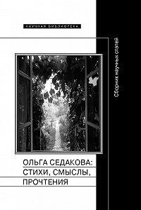 Сборник статей -Ольга Седакова: стихи, смыслы, прочтения. Сборник научных статей
