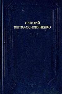 Григорій Квітка-Основ'яненко - Сердешна Оксана