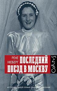 Рене Нюберг -Последний поезд в Москву