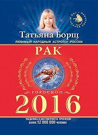 Татьяна Борщ - Рак. Гороскоп на 2016 год