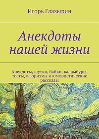 Игорь Глазырин -Анекдоты нашей жизни