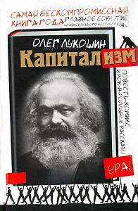 Олег Лукошин -Капитализм (сборник)