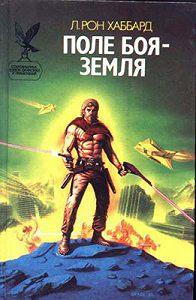 Рон Хаббард - Поле битвы - Земля