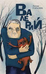 Линор Горалик -Валерий