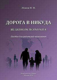 М. Эбзеев -Дорога в никуда. Из записок психолога. Пособие для родителей наркоманов