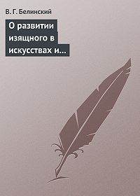 В. Г. Белинский - О развитии изящного в искусствах и особенно в словесности. Сочинение Михаила Розберга…