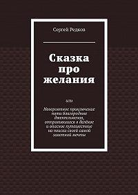 Сергей Редков -Сказка про желания