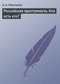 А. Максимов -Российская преступность. Кто есть кто?