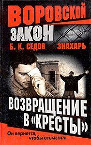 Б. К. Седов -Возвращение в «Кресты»