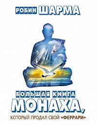 Робин Шарма -Большая книга монаха, который продал свой «феррари» (сборник)