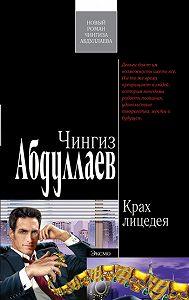 Чингиз Абдуллаев -Крах лицедея