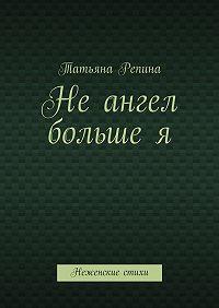 Татьяна Репина -Неангел большея