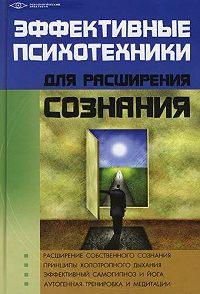 Михаил Бубличенко -Эффективные психотехники для расширения сознания