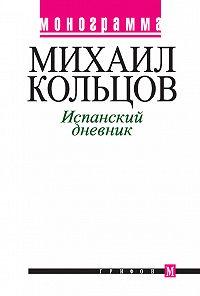 Михаил Кольцов -Испанский дневник
