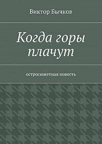 Виктор Бычков - Когда горы плачут