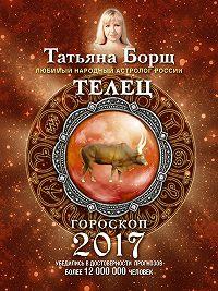 Татьяна Борщ - Телец. Гороскоп на 2017 год