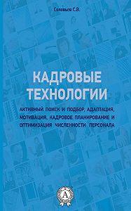 Станислав Соловьев -Кадровые технологии