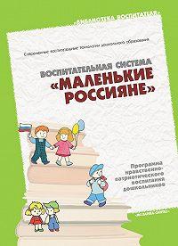 Н. А. Арапова-Пискарева -Воспитательная система «Маленькие россияне». Программа нравственно-патриотического воспитания дошкольников