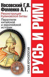 Глеб Носовский -Реконструкция Куликовской битвы. Параллели китайской и европейской истории