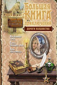 Екатерина Александровна Неволина -Дороги колдовства (сборник)