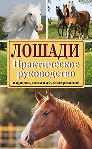 Марина Голубева -Лошади. Породы, питание, содержание. Практическое руководство