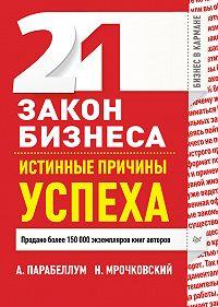 Андрей Парабеллум -21 закон бизнеса. Истинные причины успеха