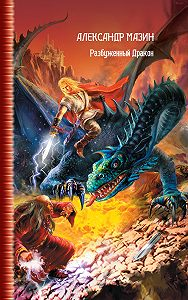 Александр Мазин -Разбуженный дракон