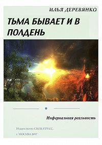 Илья Деревянко -Инфернальная реальность