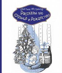 Кристине Нёстлингер -Рассказы про Франца и Рождество