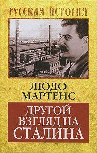 Людо Мартенс - Другой взгляд на Сталина