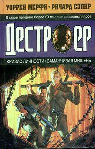 Ричард Сэпир -Заманчивая мишень