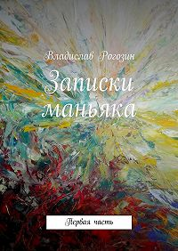 Владислав Рогозин -Записки маньяка. Первая часть