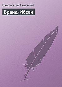 Иннокентий Анненский -Бранд-Ибсен