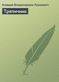 Клавдия Лукашевич -Тряпичник