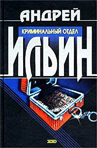 Андрей Ильин - Криминальный отдел