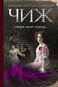 Антон Чиж - Смерть носит пурпур